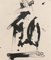 Robert Motherwell, Untitled (Octavio PAZ suite)