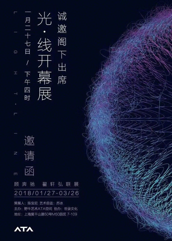 Invitation to the exhibition