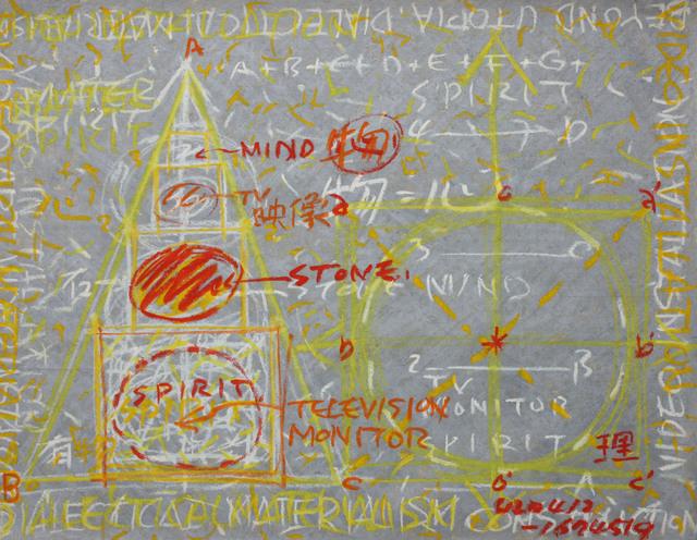 , 'Untitled,' 1993-1994, Gallery Hyundai