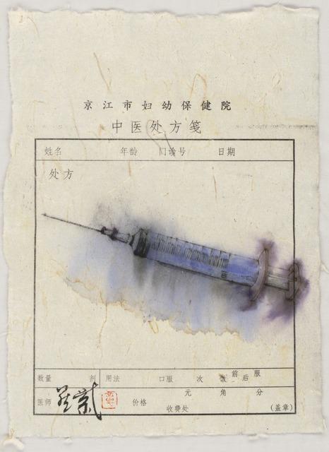 Zhang Yanzi, 'Prescriptions 處方 72', 2019, Galerie Ora-Ora