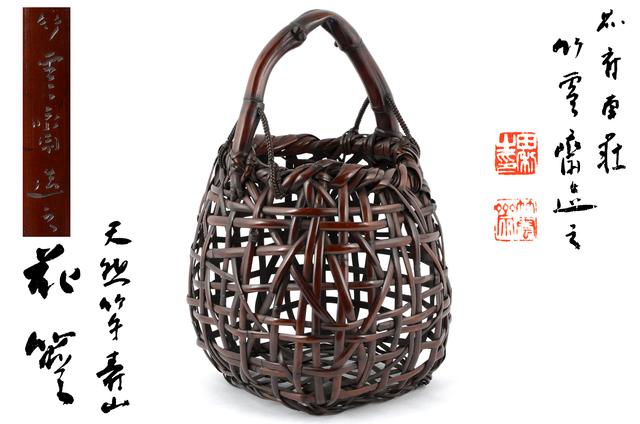 "Tanabe Chikuunsai II, 'Bamboo Bakset ""Tennen Take Te Jyuzan Hanakago""', 1926-1940, Yumekoubou Antique"