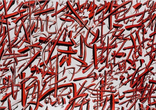 , 'Shu Lin Ting Zi,' 2017, HDM Gallery