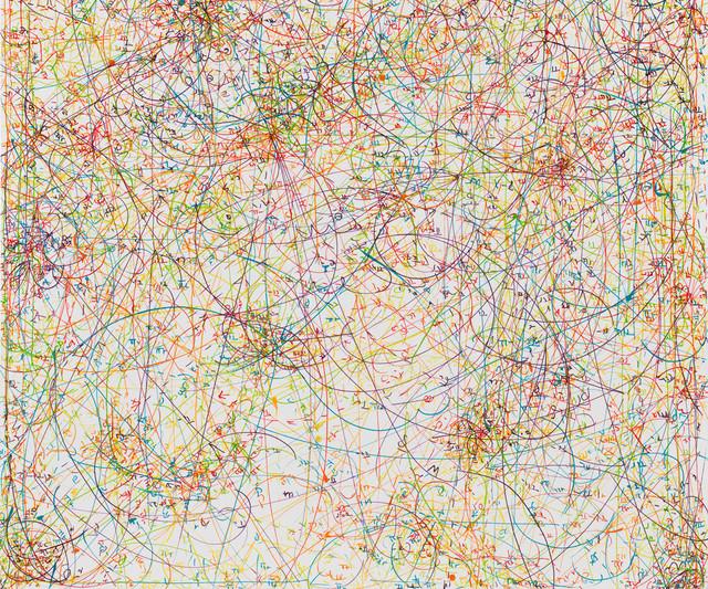 Kysa Johnson, 'Blow Up 201', ArtStar