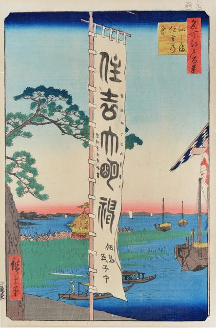 , 'Sumiyoshi Festival in Tsukudjima,' 1857, Ronin Gallery
