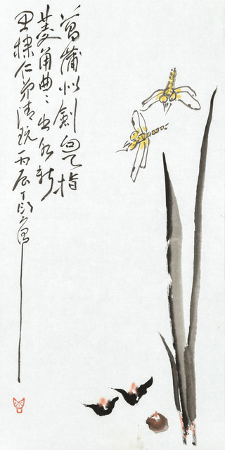 , 'Calamus and Dragonflies,' 1976, Art Museum of the Chinese University of Hong Kong