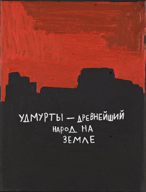 , 'Удмурты,' 2015, Triangle