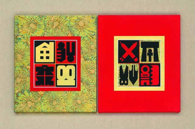 Liao Shiou-Ping, 'Life's Seasons(III)', 2019, Liang Gallery