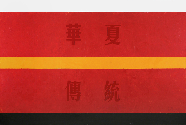 , '2011-1911: Additional Flags for the New Republic (Chinese Tradition),' 2011, 10 Chancery Lane Gallery