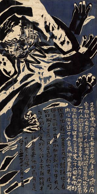, 'The Tiger,' 2015, Ink Studio