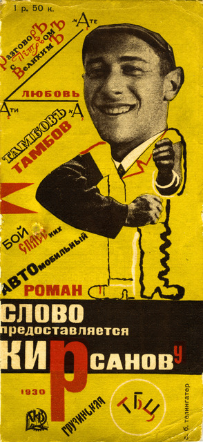 ", 'Cover image for Kirsanov Has the ""Right of Word,"" by Semen Kirsanov,' 1930, Pérez Art Museum Miami (PAMM)"