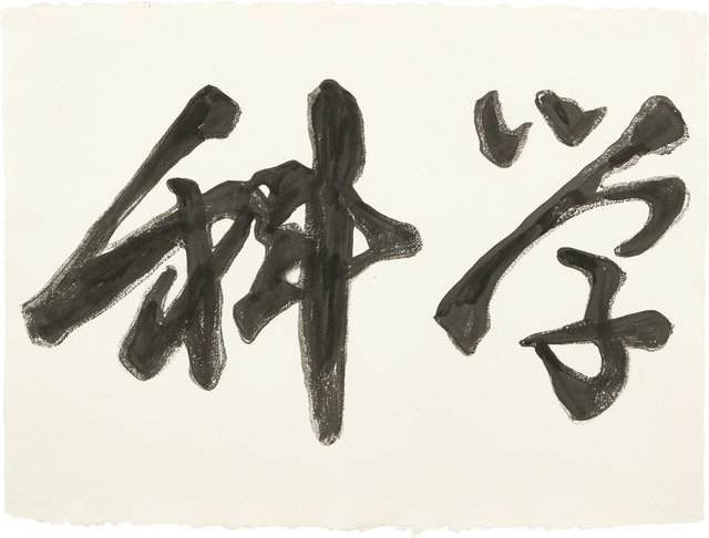 Andy Warhol, 'Chinese Characters', 1984 – 1985, Phillips