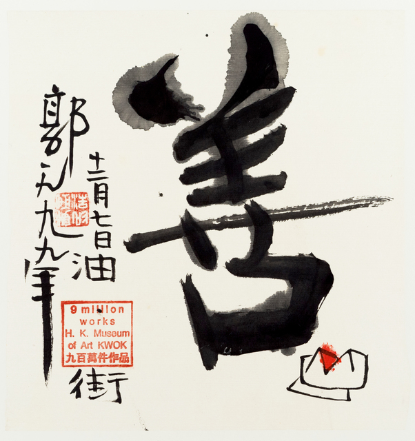 Frog King 蛙王, 'Compassion', 1999, 10 Chancery Lane Gallery