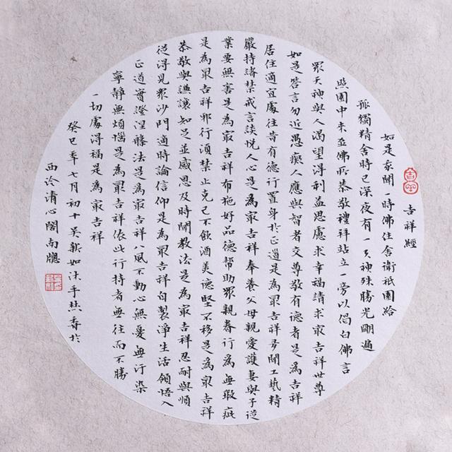 ", 'Regular Script Calligraphy ""Mangala Sutta""吉祥经,' 2013, Hangzhou Calligraphy and Painting Society"