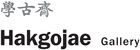 Hakgojae Gallery