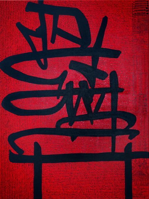 , 'Les Jardins d'Amour: le Silence n'est pas le Silence III,' 2012, Aicon Gallery