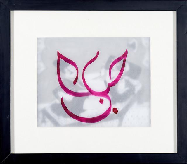 , 'Hobb âla hobb V,' 2012, Sabrina Amrani
