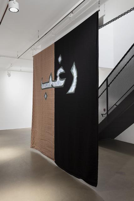 Mounira Al Solh, 'Sama'/Ma'as - Raghaba (خبر)', 2014, Alexander and Bonin