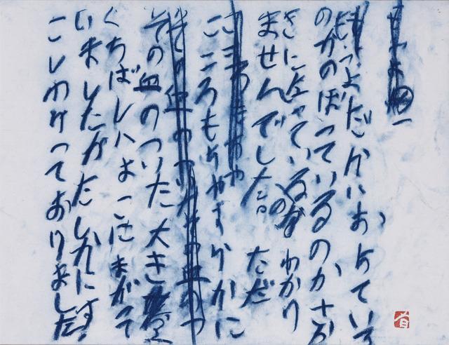 , '宮沢賢治童話 よだかの星 | Yodaka no Hoshi (CR84178a),' 1984, Kami ya Co., Ltd.