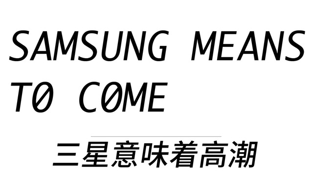 Young-Hae Chang Heavy Industries, 'SAMSUNG MEANS TO COME (beijing vision)', 2016, Video/Film/Animation, Video, BANK/Mabsociety