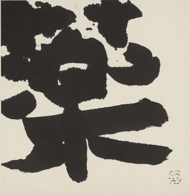 , 'Yaku 薬 ( [Buddist word] a remedy which is bestowed by the earth;healing),' 1972, Kamiya Art