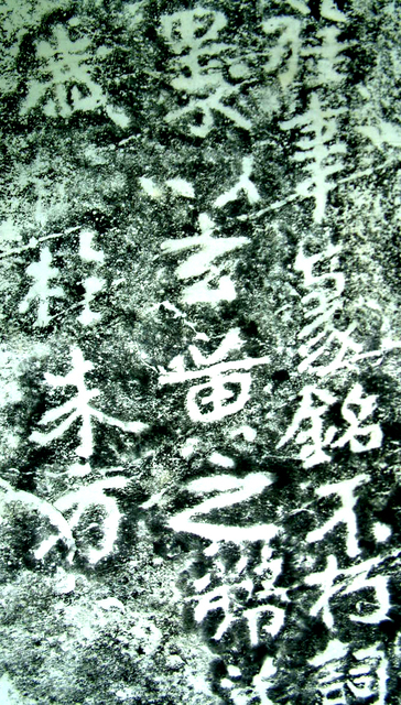 ", 'Ink Rubbing of ""Eulogy on Burying a Crane"",' 420-589, China Institute Gallery"
