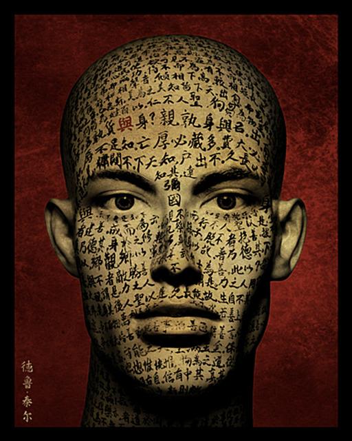 , 'Facebook of Tao,' 2015, FREMIN GALLERY