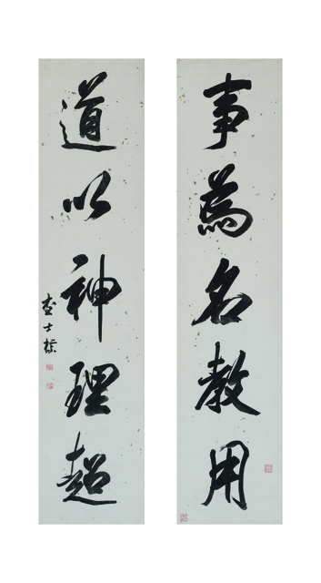 , 'Five-character Couplet in Running Script,' , Art Museum of the Chinese University of Hong Kong