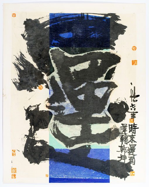 Frog King 蛙王, 'Fire Painting, Fortune', 1978, 10 Chancery Lane Gallery