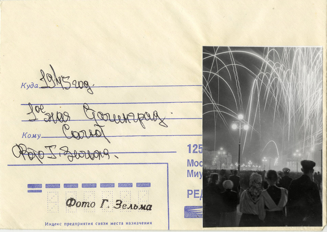 Georgi Zelma   May 1st Stalingrad Fireworks Display (1945)   Available for  Sale   Artsy