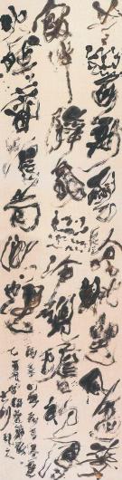 , 'Qing Hai Zhan Yun,' 2005, Alisan Fine Arts