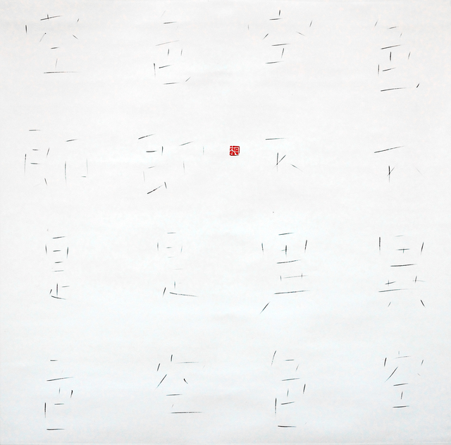 Fung Ming Chip, 'Scatter Script, Heart Sutra', 2010, Galerie du Monde