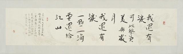, '我還有淚,' 2011, Asia University Museum of Modern Art