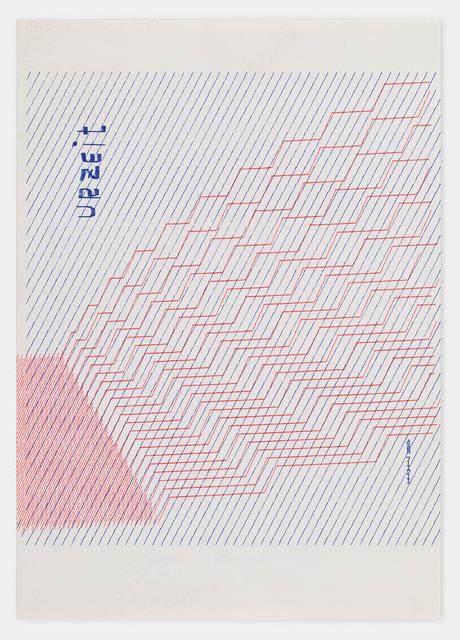 , 'urzeit 711211,' 1971, Richard Saltoun