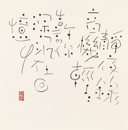 , 'Music script 1, Still Night   靜夜音樂字   ,' 2015, Galerie du Monde