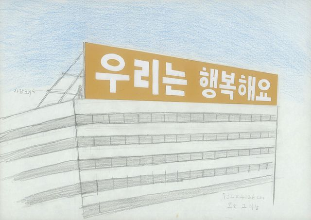 """, 'Drawing for """"We Are Happy"""",' 2004, Tina Kim Gallery"""