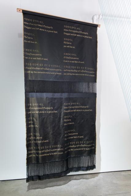 , 'Tying,' 2014-2016, DOOSAN Gallery
