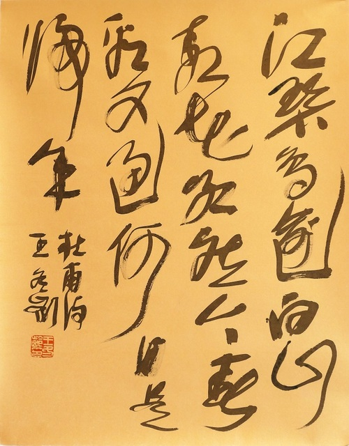 , 'Du Fu-Quatrain 杜甫《絕句》二首其二,' 2017, iPreciation