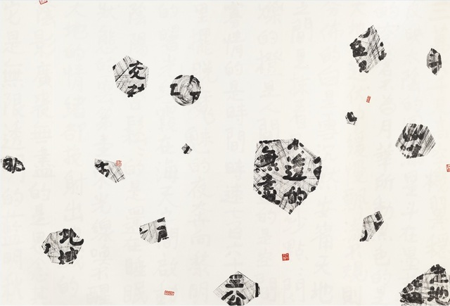 Fung Mingchip 馮明秋, 'Form Sand script, Departure ', 2015, Drawing, Collage or other Work on Paper, Ink on Xuan Paper, Galerie du Monde