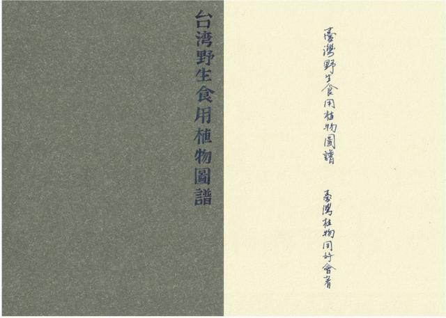 , 'Survival Manual II (Hand-Copied 1945 「Taiwan's Wild Edible Plants」) 生存手冊 II(手抄1945年《台灣野生食用植物圖譜》),' 2016, Edouard Malingue Gallery