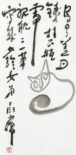 , 'One-stroke Cat,' ca. 1974-76, Art Museum of the Chinese University of Hong Kong