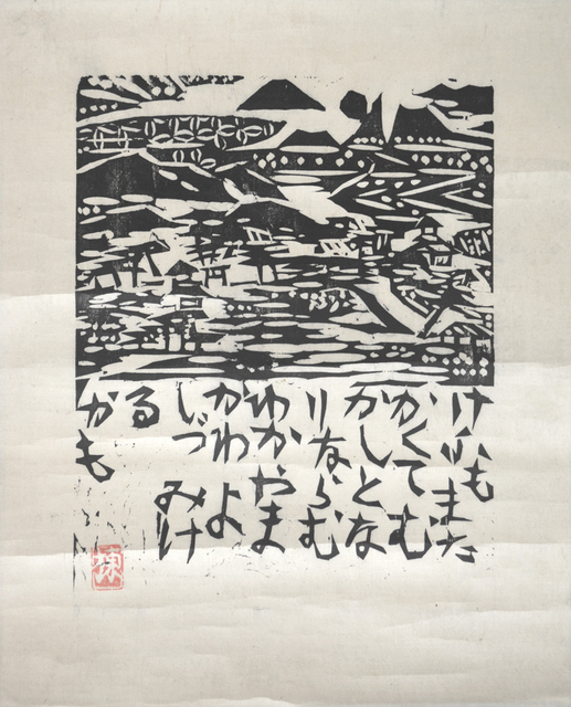 , 'Yearning for Home,' 1950, Ronin Gallery