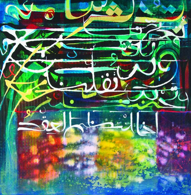", '""Seven shade us"",' 2015, Aisha Alabbar Art Gallery"