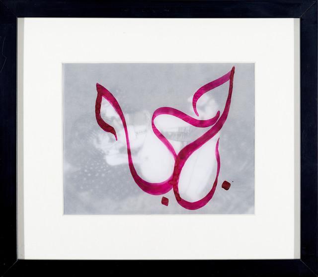 , 'Hobb âla hobb II,' 2012, Sabrina Amrani