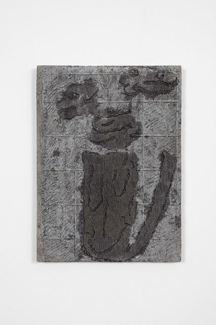 , 'Speculative Skins (Pipe),' 2016, Christian Andersen