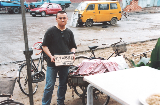 , 'There's a Strong Wind in Beijing,' 1999, Arario Gallery
