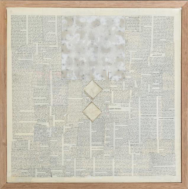 , 'Formation 5 / تكوين 5 ,' 2018, al markhiya gallery