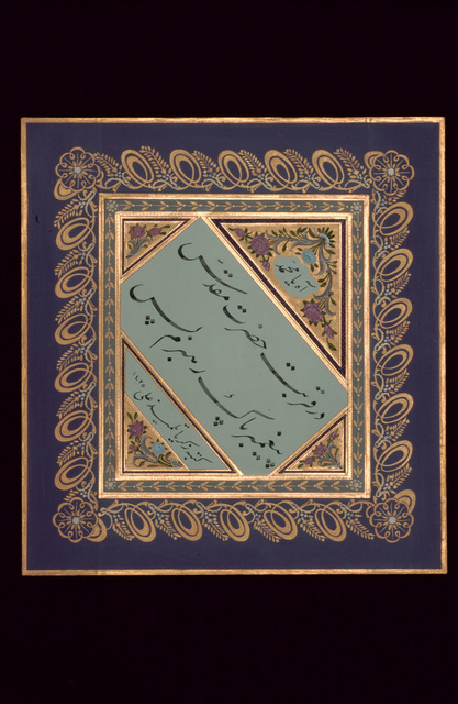 , 'Persian poem,' 2005, Liang Yi Museum