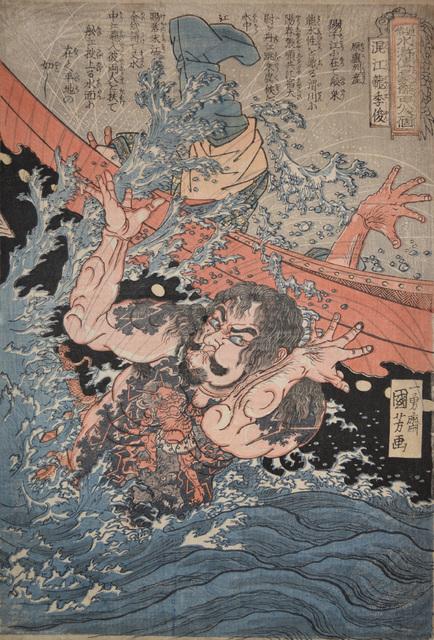 Utagawa Kuniyoshi, 'Konkoryu Rishun (LI Jun)', ca. 1830, Ronin Gallery