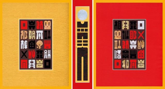 , 'Gate of Wealth  Ⅸ,' 2017, Longmen Art Projects