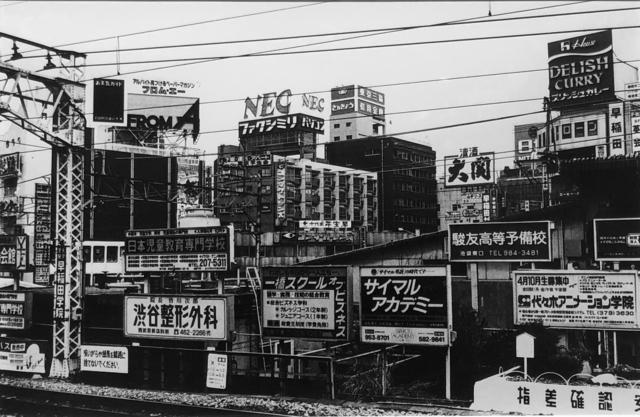 Daido Moriyama, 'Signboard, Shinjuku-ku, Tokyo', 1990, Bruce Silverstein Gallery
